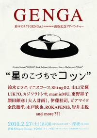 鈴木ヒラク『GENGA』出版記念アドベンチャー